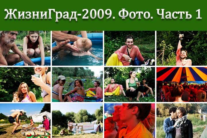 ЖизниГрад-2009. Фото часть1