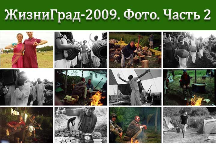 ЖизниГрад-2009. Фото часть 2