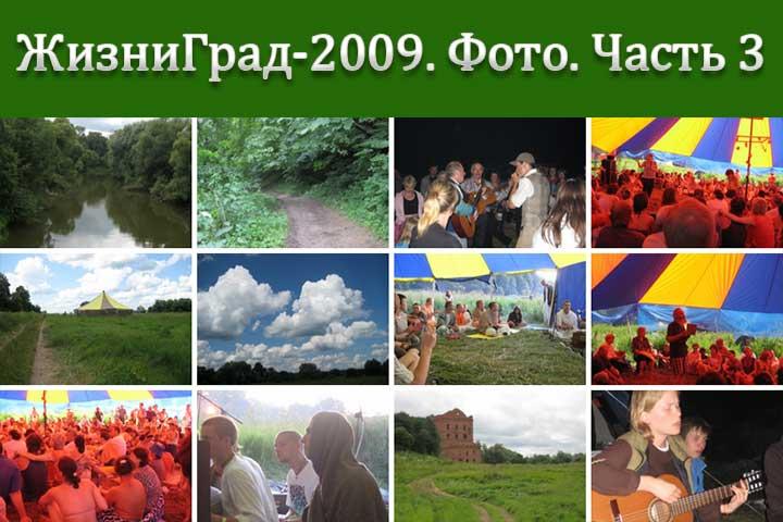 ЖизниГрад-2009. Фото часть 3