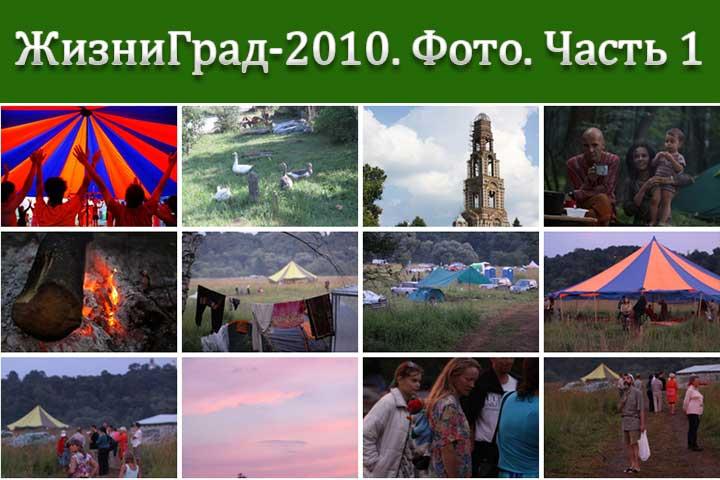 ЖизниГрад-2010. Фото часть 1