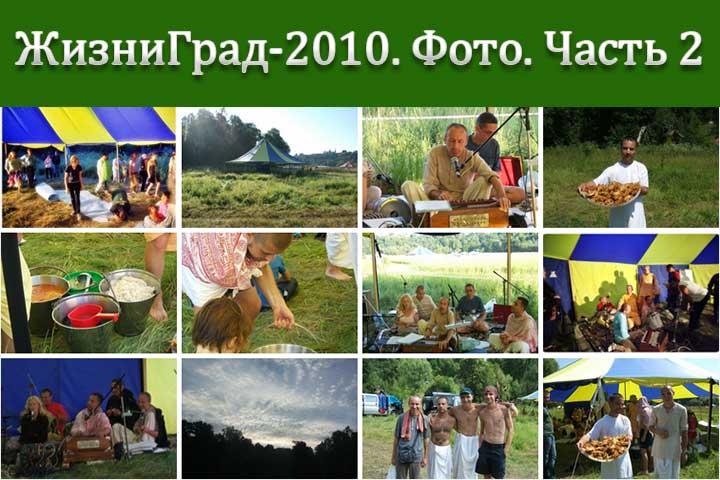 ЖизниГрад-2010. Фото часть 2
