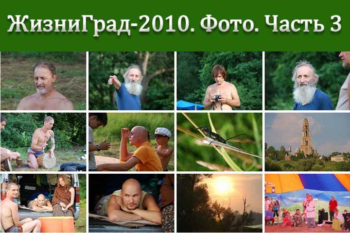 ЖизниГрад-2010. Фото часть 3