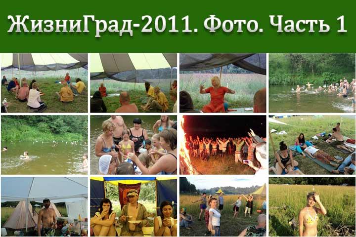 ЖизниГрад-2011. Фото часть 1