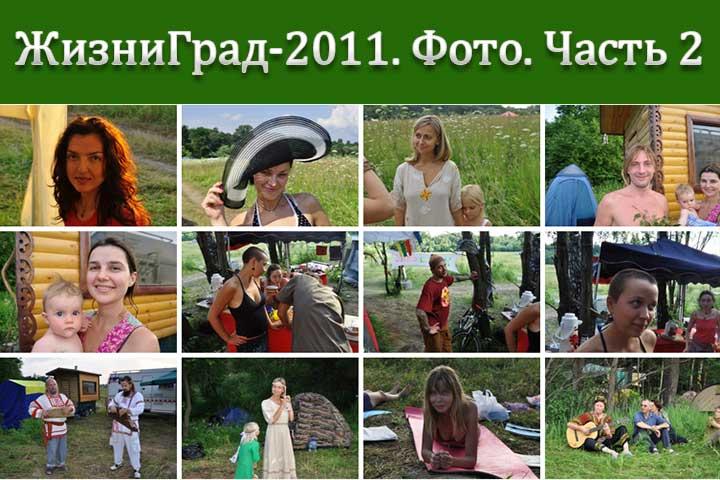 ЖизниГрад-2011. Фото часть 2