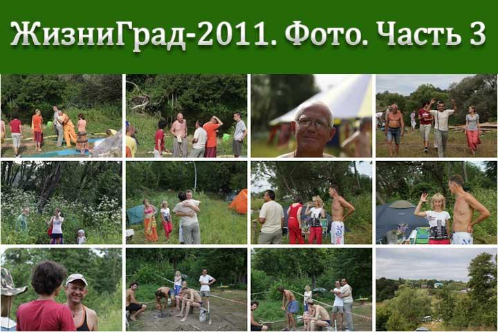 ЖизниГрад-2011. Фото часть 3