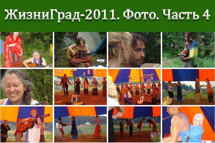 ЖизниГрад-2011. Фото часть 4