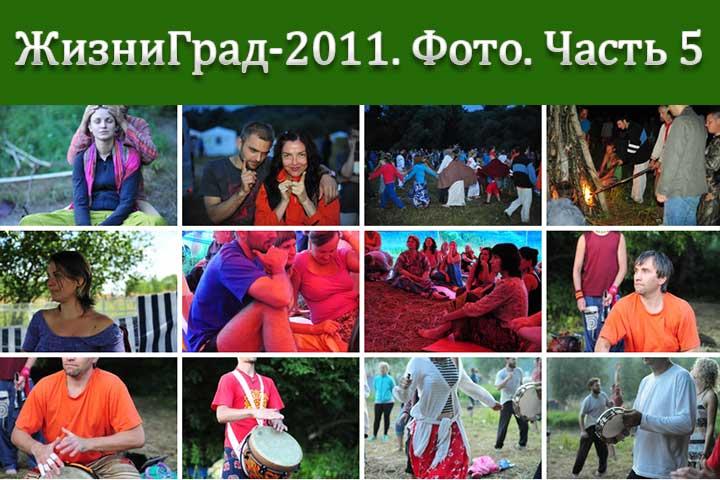 ЖизниГрад-2011. Фото часть 5