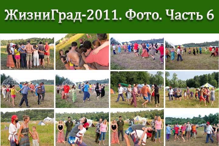 ЖизниГрад-2011. Фото часть 6