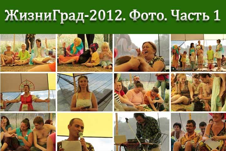 ЖизниГрад-2012. Фото часть 1