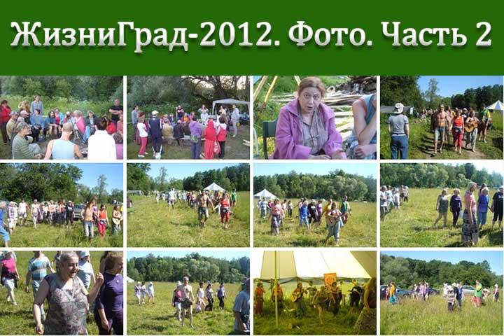 ЖизниГрад-2012. Фото часть 2