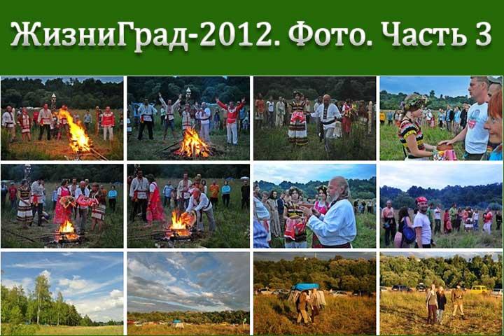 ЖизниГрад-2012. Фото часть 3