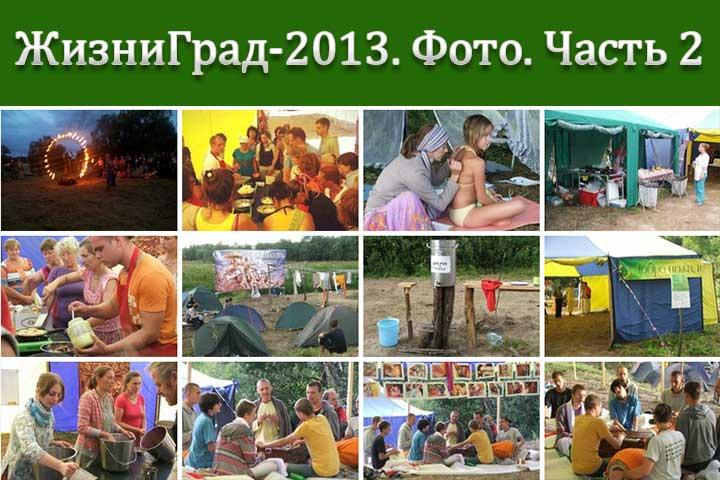ЖизниГрад-2013. Фото часть 2