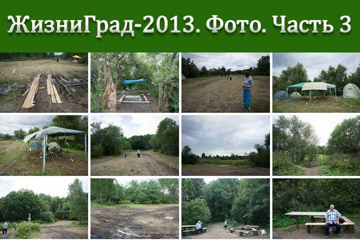 ЖизниГрад-2013. Фото часть 3