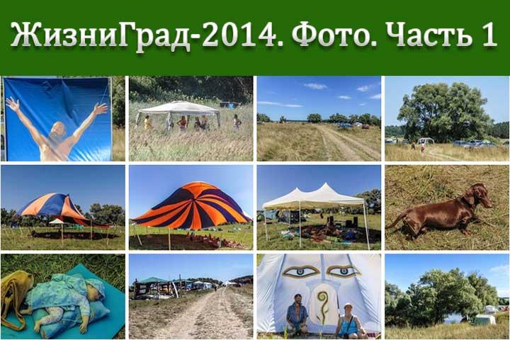ЖизниГрад-2014. Фото часть 1
