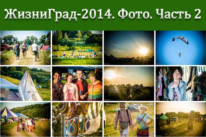 ЖизниГрад-2014. Фото часть 2