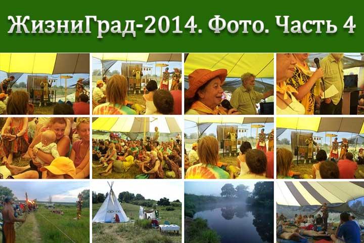 ЖизниГрад-2014. Фото часть 4