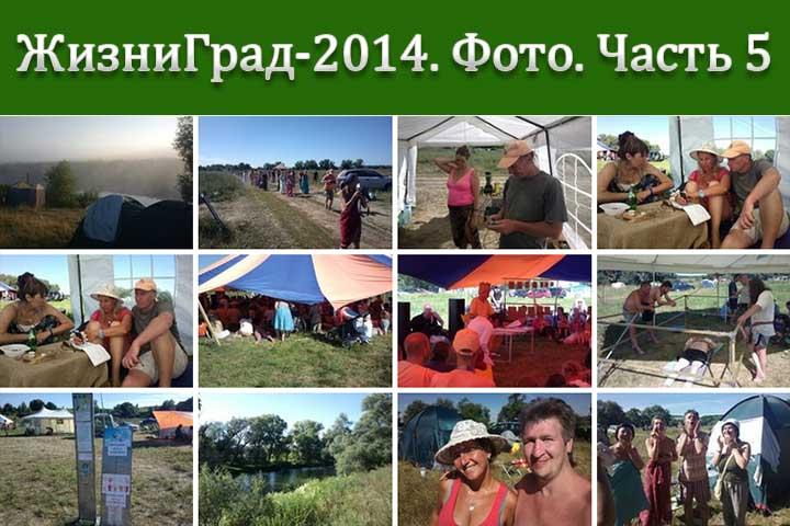 ЖизниГрад-2014. Фото часть 3