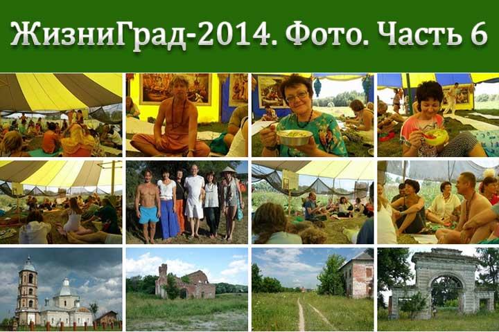 ЖизниГрад-2014. Фото часть 6