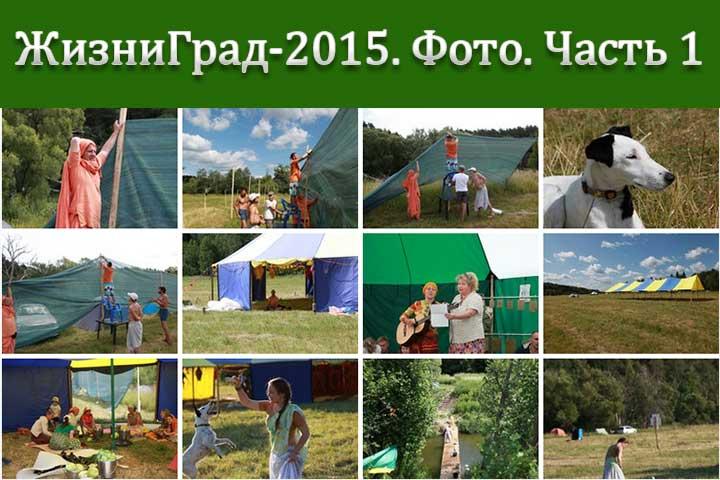 ЖизниГрад-2015. Фото часть 1