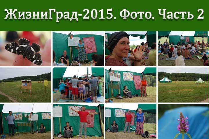 ЖизниГрад-2015. Фото часть 2