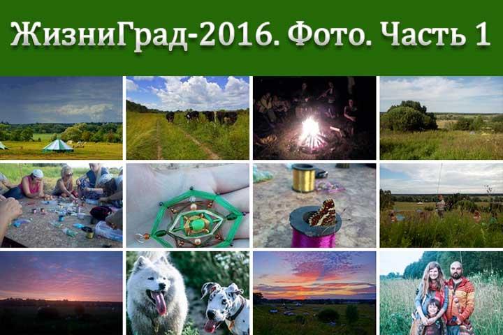 ЖизниГрад-2016. Фото часть 1