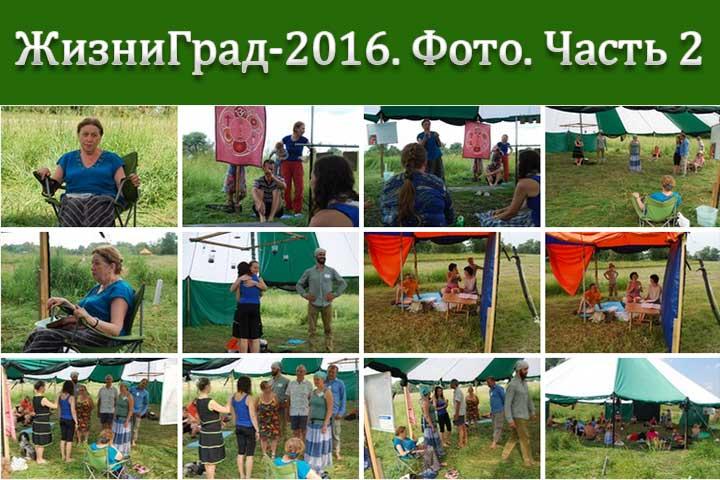 ЖизниГрад-2016. Фото часть 2