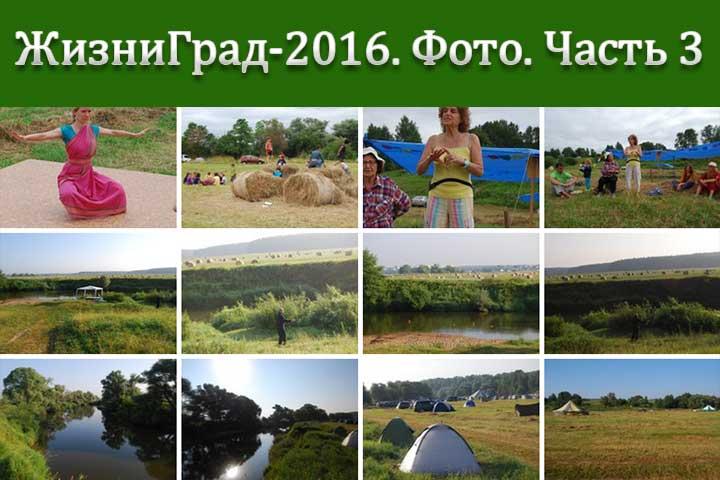 ЖизниГрад-2016. Фото часть 3