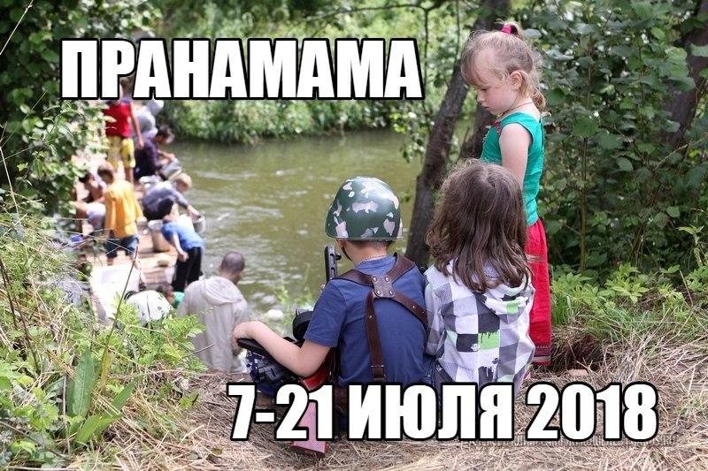 ПранаМама на ЖизниГраде